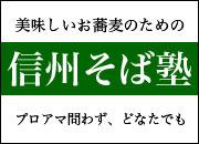 信州そば塾の公式サイトへ