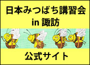 日本みつばち講習会in諏訪のページへ